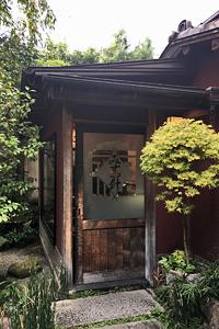 京都三条本家みすや針